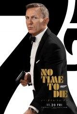 『007』ポスター世界一斉解禁