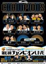 『マイナビ Laughter Night』第6回チャンピオンライブ開催(C)TBSラジオ
