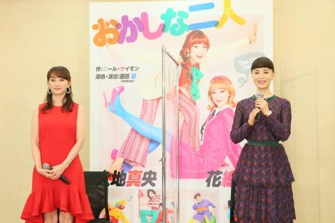 舞台『おかしな二人』の製作発表会見に出席した左から)花總まり、大地真央