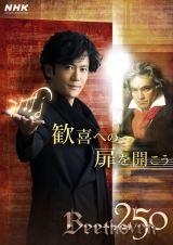 NHKで年末まで多岐にわたって展開される、ベートーベン生誕250年を記念したプロジェクトのアンバサダーに就任した稲垣吾郎 (C)NHK