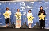 映画『星の子』完成報告イベントに登壇した(左から)大森立嗣監督、原田知世、芦田愛菜、永瀬正敏 (C)ORICON NewS inc.