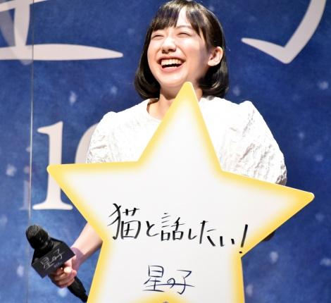 流れ星に願いごとをするなら「猫と話したい!」と話した芦田愛菜=映画『星の子』完成報告イベント(C)ORICON NewS inc.