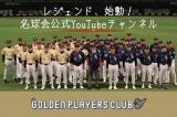 日本プロ野球名球会がYouTubeチャンネル開設