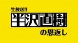 『半沢直樹』生放送の出演者発表