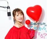 『高橋みなみの「これから、何する?」』(C)TOKYO FM