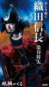 大河ドラマ『麒麟がくる』キャストビジュアル第2弾。織田信長役の染谷将太(C)NHK