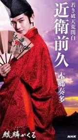 大河ドラマ『麒麟がくる』キャストビジュアル第2弾。近衛前久役の本郷奏多(C)NHK
