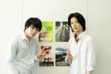 ドラマ『不倫をコウカイしてます』で共演する塩野瑛久(右)と西銘駿(左) (C)ABCテレビ