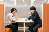 ドラマ『不倫をコウカイしてます』で共演する塩野瑛久(左)と西銘駿(右) (C)ABCテレビ