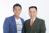 ABEMA特番『緊急リモート生放送!石橋貴明ステイホームプレミアム』に出演するミルクボーイ