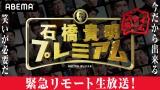 ABEMA特番『緊急リモート生放送!石橋貴明ステイホームプレミアム』が5・5放送