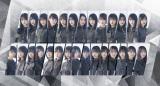欅坂46=9月12日放送日本テレビ系『THE MUSIC DAY』出演