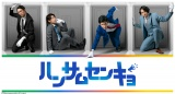 テレビ神奈川で10月7日スタート、ドラマ『ハンサムセンキョ』メインビジュアル