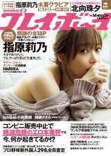 『週刊プレイボーイ』14号表紙
