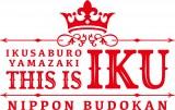 『山崎育三郎 THIS IS IKU 日本武道館』ロゴ