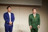 ミルクボーイ(左から)駒場孝、内海崇