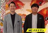 『オダイバ!!超次元音楽祭 -2020無観客でも心はひとつ!!編』MCバナナマン