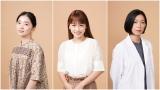 『#リモラブ〜普通の恋は邪道〜』に出演する(左から)福地桃子、川栄李奈、江口のりこ (C)日本テレビ