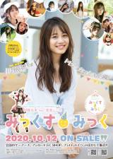 声優・伊藤美来のトレーディングカード「みっくす みっく」のポスター