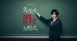 田中圭が1年ぶり「土曜ナイトドラマ」に帰って来る! 『先生を消す方程式。』10月31日スタート (C)テレビ朝日
