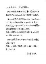 塩浦慎理選手の直筆コメント