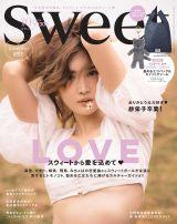 『sweet』10月号表紙