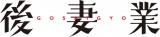 """カンテレの1月期ドラマは、木村佳乃が""""悪女""""を好演中の『後妻業』(C)カンテレ"""