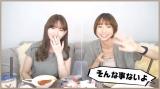 小嶋陽菜が篠田麻里子のYouTubeチャンネルに登場!