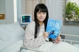 『35歳の少女』のクランクインを迎えた柴咲コウ (C)日本テレビ