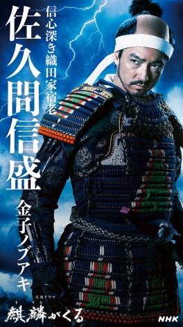 大河ドラマ『麒麟がくる』金子ノブアキが演じる佐久間信盛のキャストビジュアル(C)NHK