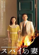 映画『スパイの妻』「第77回べネチア国際映画祭」コンペティション部門正式出品決定(C)2020 NHK, NEP, Incline, C&I