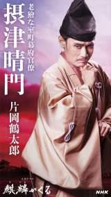 大河ドラマ『麒麟がくる』片岡鶴太郎が演じる摂津晴門のキャストビジュアル(C)NHK