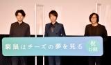 映画『窮鼠はチーズの夢を見る』公開記念舞台あいさつに出席した(左から)成田凌、大倉忠義、行定勲監督 (C)ORICON NewS inc.