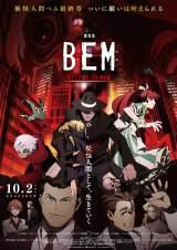 『劇場版 BEM 〜BECOME HUMAN〜』メインビジュアル(C)ADK EM/劇場版BEM製作委員会