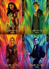 映画『ワンダーウーマン 1984』(10月9日公開)キャラクターポスター (C)2020 Warner Bros. Ent. All Rights Reserved TM &(C) DC Comics