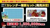 『鷹の爪 島根自虐カレンダー2021』1000部キャンペーン