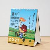 『鷹の爪 島根自虐カレンダー2021』