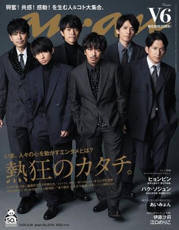 9月23日発売『anan』の表紙を飾るV6 (C)マガジンハウス