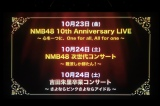 10月23・24日の大阪城ホール3公演スケジュール(C)NMB48