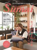 『住まいの設計』10月号表紙のHey!Say!JUMP・伊野尾慧 (C)扶桑社