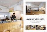 『住まいの設計』10月号誌面(C)扶桑社