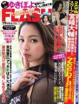 『FLASH』8月25日発売号表紙 (C)光文社/週刊FLASH