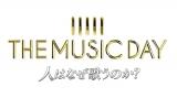 日本テレビ『THE MUSIC DAY』ロゴ