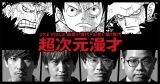 『ONE PIECE』×EXITとミキがコラボ (C)尾田栄一郎/集英社