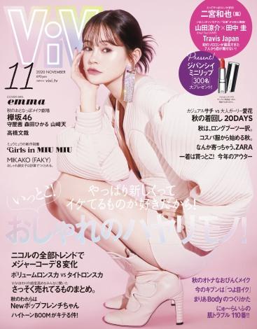 サムネイル 『ViVi』11月号の表紙を飾るemma(C)講談社