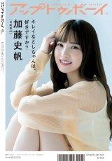 『アップトゥボーイ Vol.295』で裏表紙を飾る日向坂46・加藤史帆