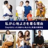 GAPのキャンペーン「心地よさから、はじめよう。Comfortable together」