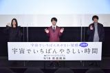 VRショートムービー『宇宙でいちばんやさしい時間』の特別披露上映会イベントに出席した(左から)MEGUMI、醍醐虎汰朗、藤井道人監督(C)KDDI