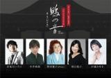 京都・下鴨神社、初の朗読劇開催