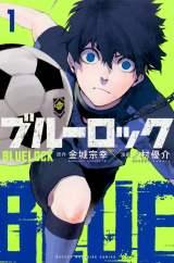 漫画『ブルーロック』コミックス1巻